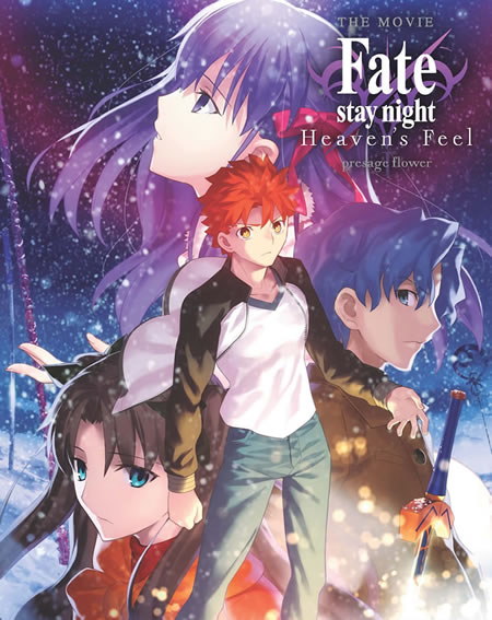 Fate/Stay Night Heaven's Feel I. Presage Flower - Collector's Edition